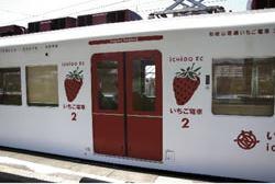 strawberry train